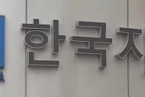 """한국GM 임단협 극적 막판타결…""""앞날은 아직..."""""""
