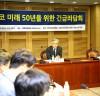 """권칠승 의원, '포스코 미래 50년을 위한 긴급 좌담회' 개최... """"인사에 정치권 입김 배제 필요"""""""