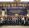 """""""2019년 한국을 빛낸 사회발전 대상 시상식 성료"""""""