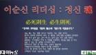 더필드, '日 경제보복'에 맞짱 '이순신 리더십 : 815 혼(魂)' 기업교육 프로그램 개설