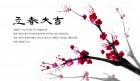 [청로 이용웅 칼럼]2월斷想-立春 · 湖北省 武漢 ·<동북아의 역사와 문화>