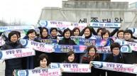 3.8 여성의날 법정기념일 지정기념 더불어민주당 여성대회