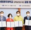 시흥시–시흥시의회–시흥교육지원청-군서미래국제학교, 글로벌 인재양성 위한 공동협약 체결