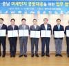 안성시, 경기 남부권 – 충남 환황해권 '미세먼지 공동대응 협약' 체결