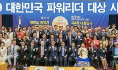 [동영상] '제4회 대한민국 파워리더 대상' 시상식