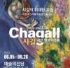 판화‧삽화에도 능했던 '색채의 마술사' '샤갈 러브 앤 라이프展