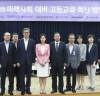 박경미 의원 공동주최, '지속가능발전을 위한 미래사회 대비 고등교육 혁신 방안' 세미나 성료