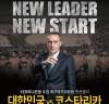 '벤투호', 내달 7일 고양종합운동장에서 중남미의 강호 코스타리카와 데뷔전