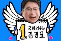 김경표 광명갑 국회의원 예비후보,  제10호 정책 발표 기자회견 개최