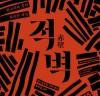 """정동극장, 2018년 첫 공연  """"적벽"""" 3월 선보여"""