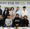정은혜 의원, 아동권리 증진을 위한 현장간담회 개최