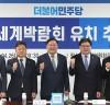 [SNS포토]2030 부산세계박람회 유치 추진 당정협의