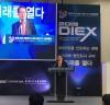 """백승주 의원, """"국방 ICT 산업 박람회 통해 구미 경제 재도약 천명"""""""