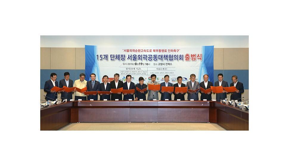 고양시, 서울외곽 북부구간 통행료 인하 결실... 29일 0시부터 1,600원 인하