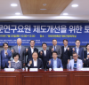 """이상민 의원,""""4차 산업혁명 시대 전문연구요원 더 확대해나가야"""""""