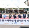 파주읍 문화체육센터 건립 기공식 개최...지상 3층, 지하 1층