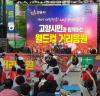 '고양시민의 화합과 성숙' 확인한 2018러시아월드컵 거리응원