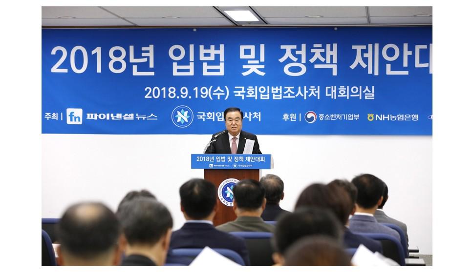 문희상 국회의장, 2018 입법 및 정책 제안대회 시상식 참석