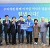 대구 북구을 홍의락 국회의원 후보 한국환경NGO협회 공개 지지선언 받아