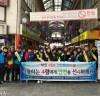 이천시, 제274차 안전점검의 날 캠페인 실시