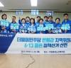 """민주당 은평갑 지방선거출마자들, """"원팀 클린정책선거 약속"""""""