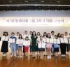 제1회 평화사랑 그림그리기 전국대회 시상식 성료