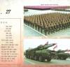 [청로 이용웅 칼럼] 북한 月刊 <조선>의 1953년 7월 27일과 2018년 7월 27일