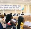 국회 여성가족위원회,'일본군성노예제 문제의 정의로운 해결과 전시 성폭력 근절을 위한 간담회' 성료