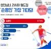 """""""성인남녀, 러시아 월드컵 '손흥민' 가장 기대돼"""""""