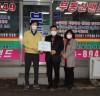 정왕2동, 나눔기업(부동산랜드 아주점) 현판 전달