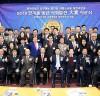 2018 한국을 빛낸 사회발전대상 시상식 성료