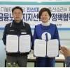 강동갑 진선미 후보, 전국금융산업노조와 정책협약