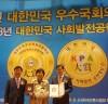서영교 의원, 대한민국 우수국회의원 대상 수상