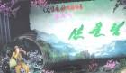 """[청로 이용웅 칼럼]北韓藝術 巡禮-④北韓演劇과 """"분노의 화산은 터졌다"""""""