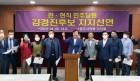 민주당원 560명, 광주북갑 무소속 김경진 후보 지지선언...