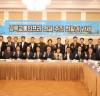 남북교통인프라'연결을 위한 간담회 개최