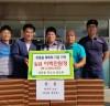 하동읍 목도리청년회, 체육기금·경품 쾌척
