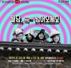 [콘서트소식] 음악그룹 'the 튠' 2019 정기공연 『월담: 쓱-넘어오세요』