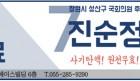 """대한애국당 기호 7번 진순정 후보 """"창원 성산을 자유시장경제의 핵심도시로"""""""