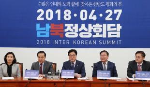"""[SNS포토]우원식 정책조정회의..""""남북정상회담 성공기원"""""""