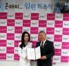아나운서, 방송인 이다인 온해피 홍보대사 위촉