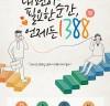 한국청소년상담복지개발원, '언제든 1388 캠페인' 실시
