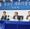신천지-장로교 '종교인 대화의 광장 토론회' 열려