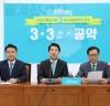 [SNS포토]바른미래당 수도권 광역단체장후보 공통협력공약발표