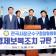 김두관·시장군수구청장協, 일본 경제보복 조치 강력 규탄