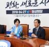 [SNS포토]조명균 통일부 장관,더불어민주당에 남북정상회담 결과 보고