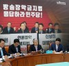 [SNS포토]원내정책회의 모두발언하는 김동철 원내대표
