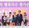 제4회 휴먼리더대상' 수상자 발표