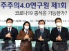 """민주주의4.0연구원 제1회 세미나 개최...""""코로나19 종식은 가능한가?"""""""