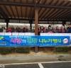 이천시여성단체협의회, 『북한이탈주민 김장나누기』행사 실시